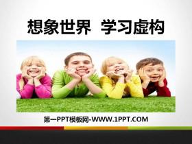 《想象世界 �W����》PPT�n件