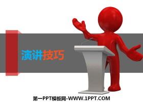 《演讲技巧》PPT
