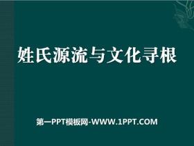 《姓氏源流与文化寻根》PPT