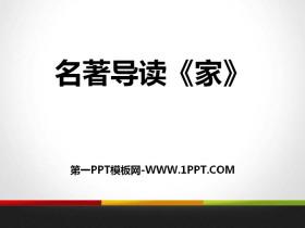 名著导读《家》PPT