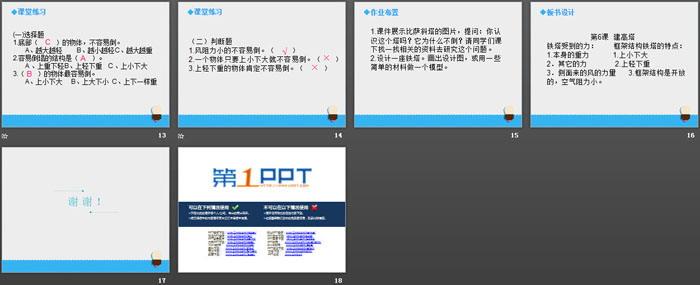 《建高塔》形�钆c�Y��PPT教�W�n件