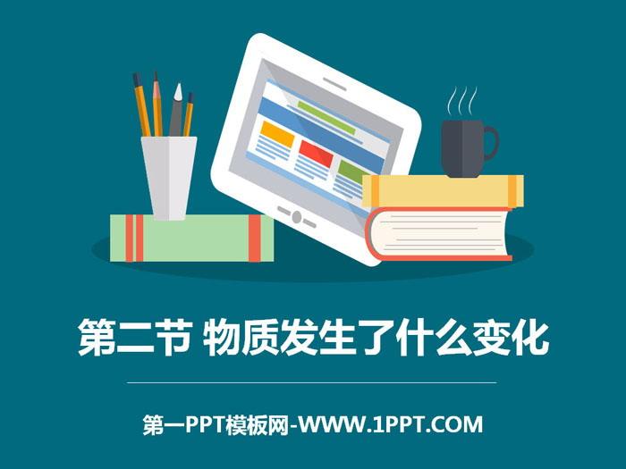 《物�|�l生了什么�化》物�|的�化PPT教�W�n件