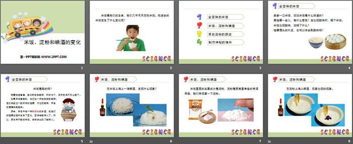 《米�、淀粉和碘酒的�化》物�|的�化PPT