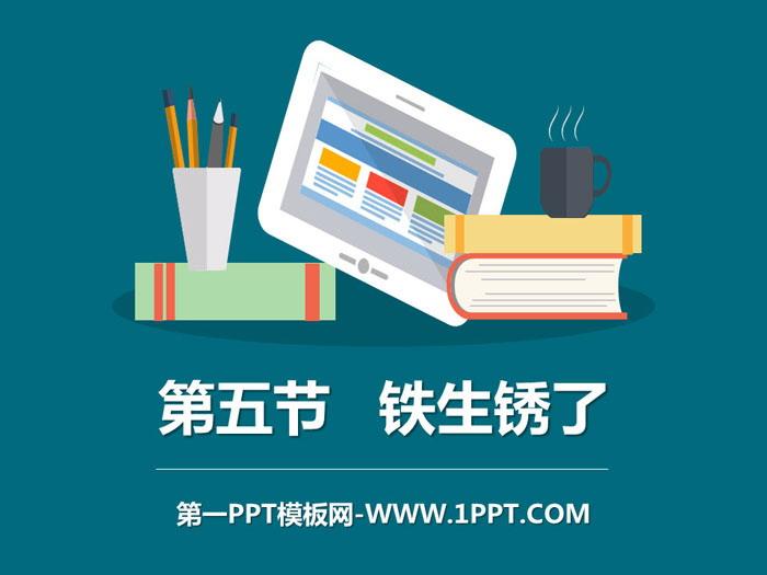《�F生�P了》物�|的�化PPT教�W�n件