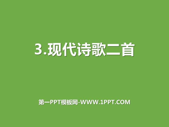 《现代诗歌二首》PPT