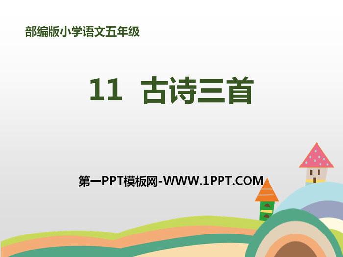 《古诗三首》PPT免费课件下载