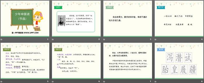 《少年中国说》平安信誉彩票网