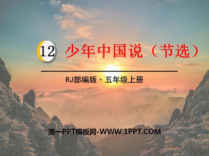 《少年中国说》PPT教学课件