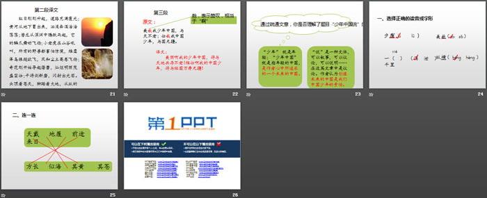 《少年中国说》第一课时PPT