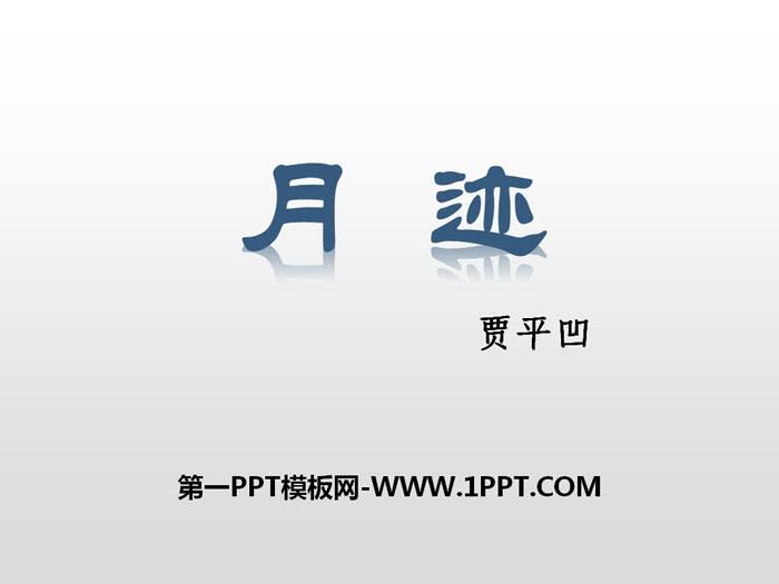 月迹教案_《月迹》PPT教学课件 - 第一PPT