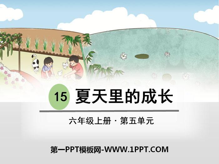 《夏天里的成长》PPT