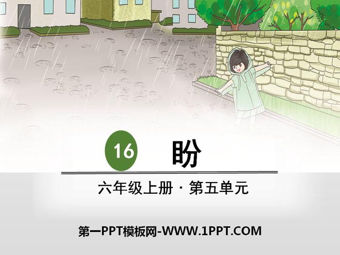 《盼》PPT课件