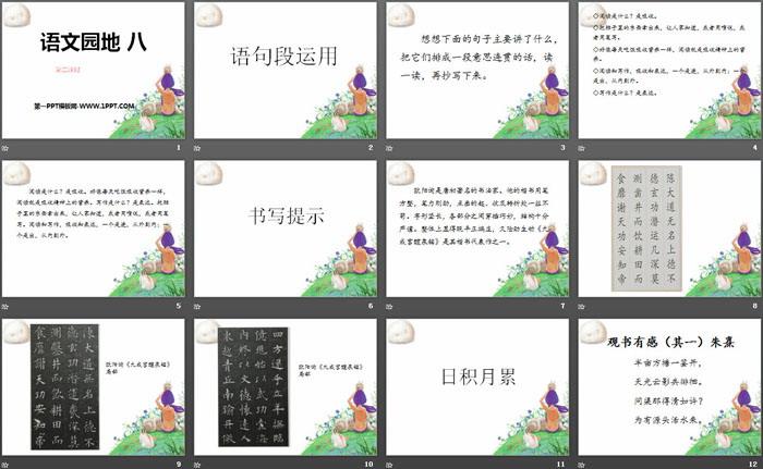 《语文园地八》平安信誉彩票网(五年级上册)