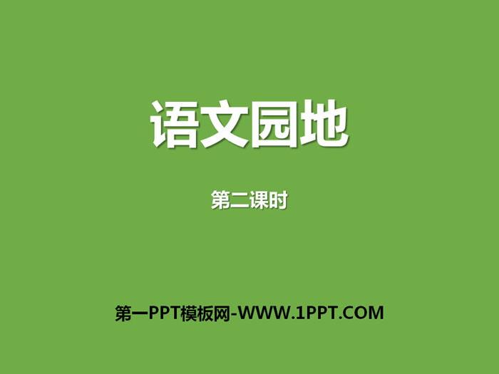 《语文园地八》PPT课件下载(五年级上册)