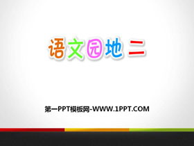 《语文园地二》PPT课件下载(六年级上册)