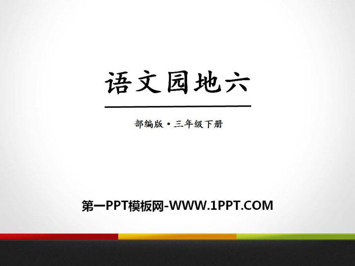 《语文园地六》PPT下载(三年级下册)