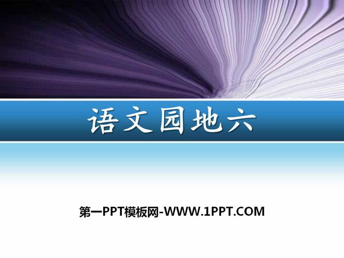 《语文园地六》PPT教学课件(三年级下册)
