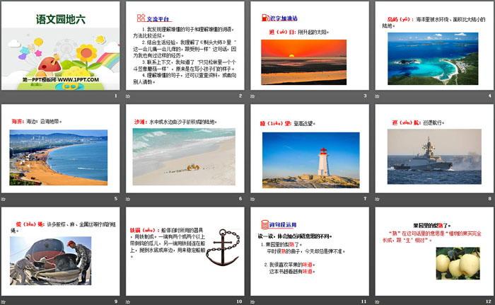 《语文园地六》PPT课件下载(三年级下册)