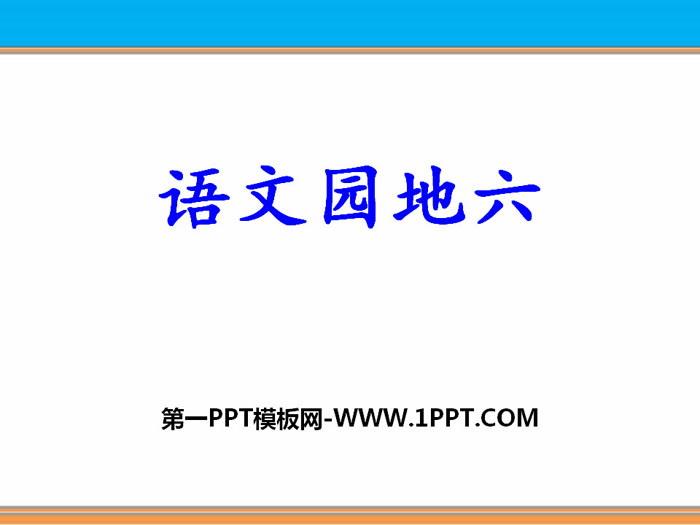 《语文园地六》PPT免费课件(三年级下册)