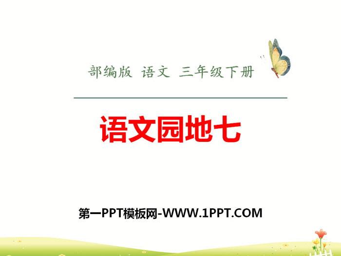 《语文园地七》PPT课件(三年级下册)