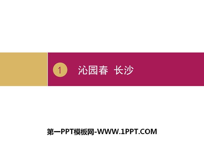 人教版高中语文必修一《沁园春·长沙》第一课时PPT