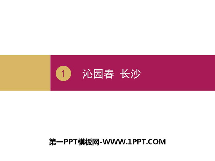 人教版高中语文必修一《沁园春·长沙》第二课时PPT