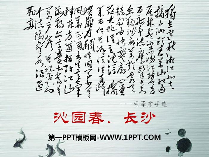 人教版高中语文必修一《沁园春·长沙》PPT课件