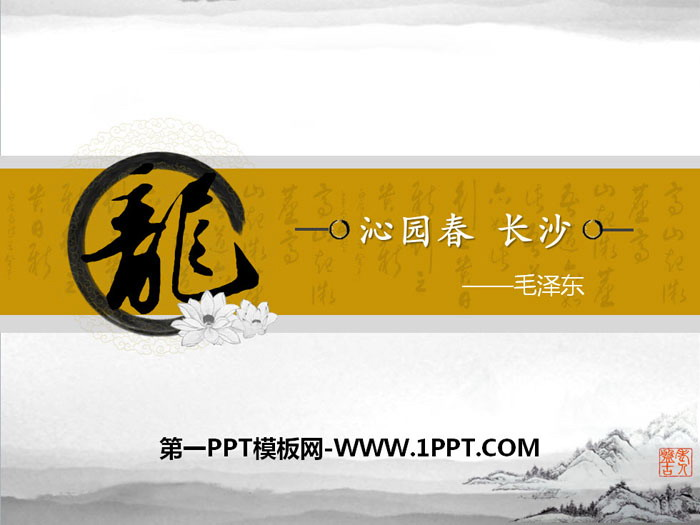 人教版高中语文必修一《沁园春·长沙》PPT下载