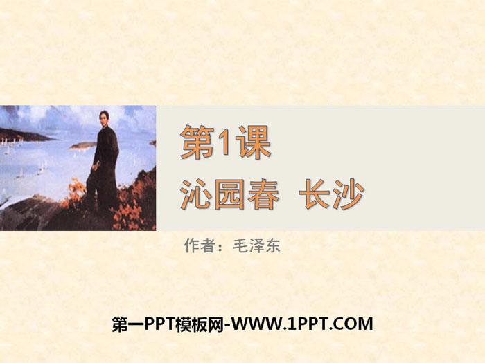 人教版高中语文必修一《沁园春·长沙》PPT教学课件