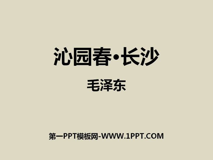人教版高中语文必修一《沁园春·长沙》PPT课件下载