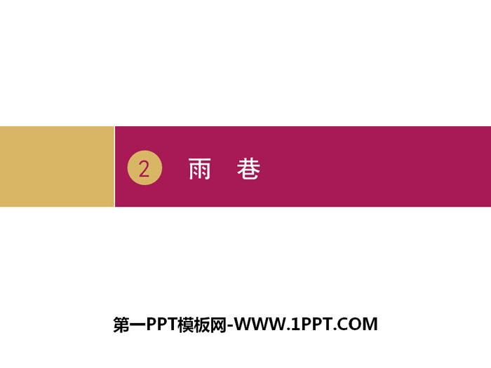人教版高中语文必修一《雨巷》诗两首PPT(第二课时)