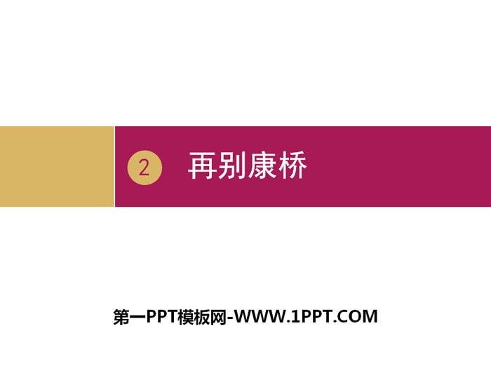 人教版高中语文必修一《再别康桥》诗两首PPT(第二课时)