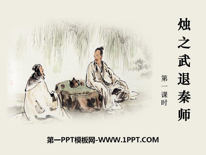 人教版高中语文必修一《烛之武退秦师》PPT课件(第一课时)