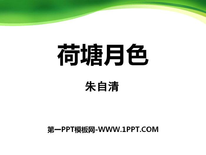 人教版高中语文必修二《荷塘月色》PPT