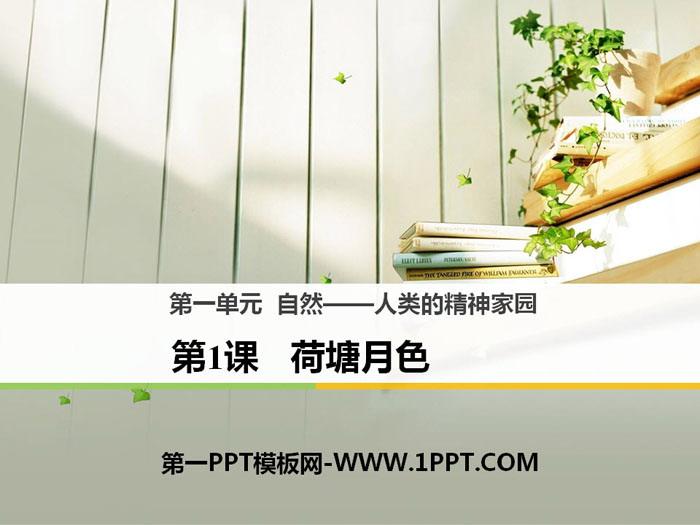 人教版高中语文必修二《荷塘月色》PPT下载