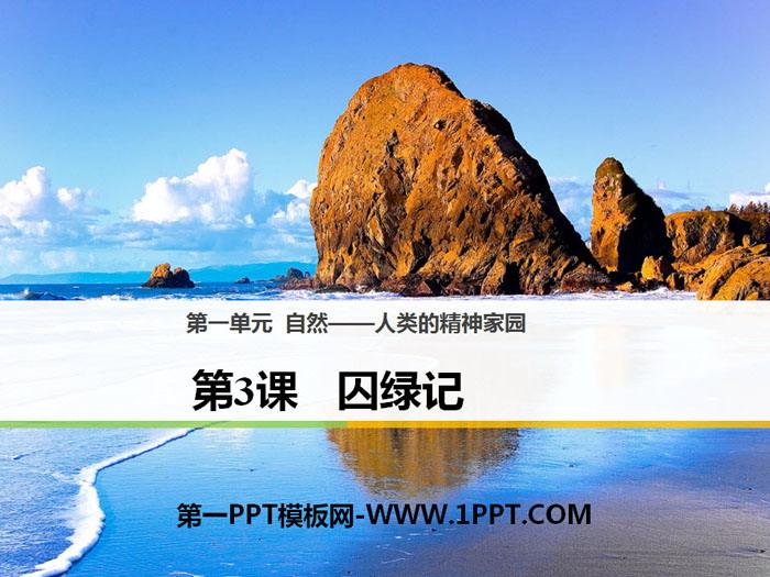 人教版高中语文必修二《囚绿记》PPT下载