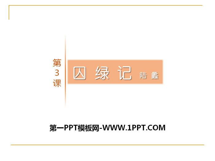人教版高中语文必修二《囚绿记》PPT教学课件