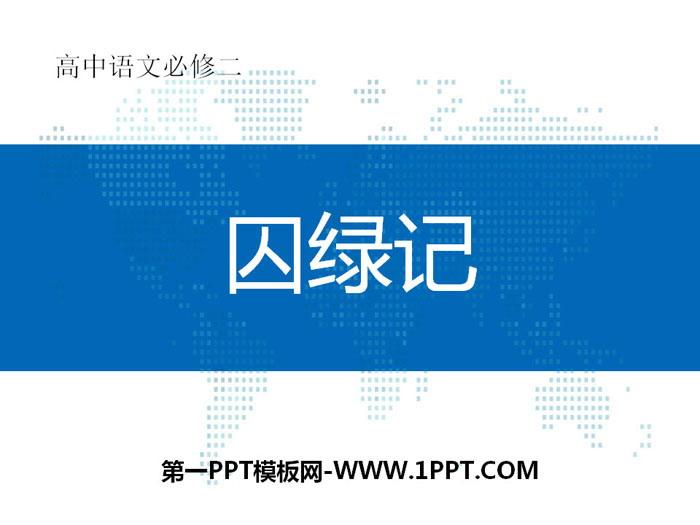 人教版高中语文必修二《囚绿记》PPT课件下载