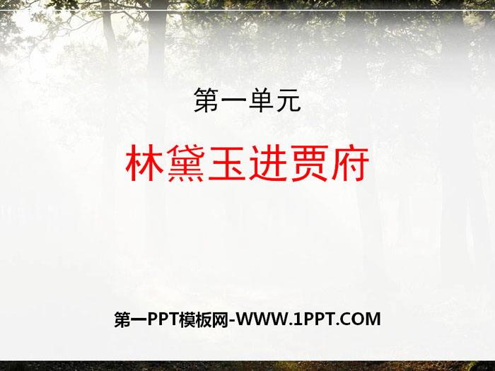 人教版高中语文必修三《林黛玉进贾府》PPT下载