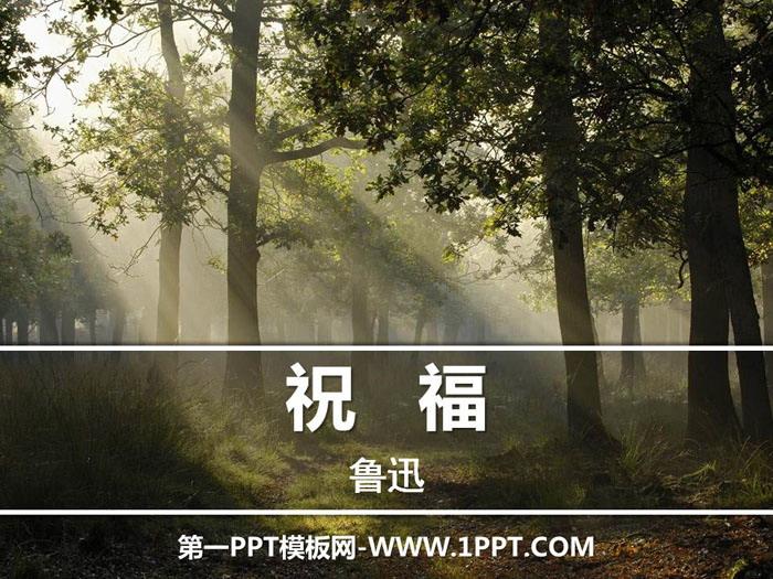 人教版高中语文必修三《祝福》PPT