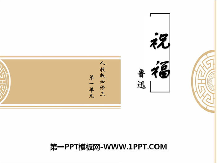 人教版高中语文必修三《祝福》PPT课件