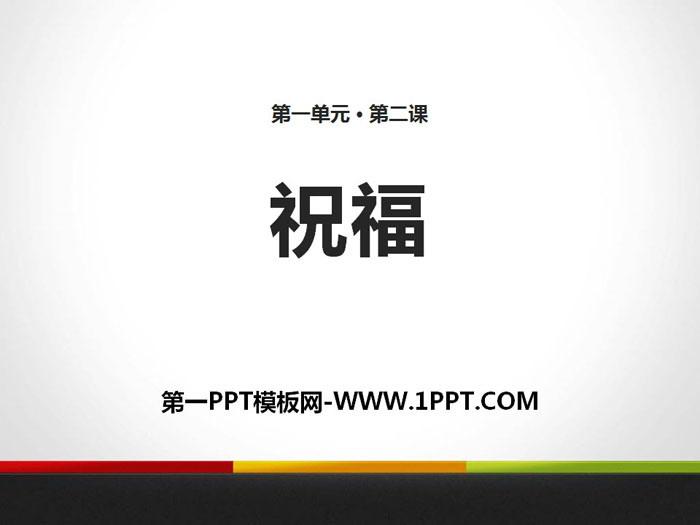 人教版高中语文必修三《祝福》PPT下载