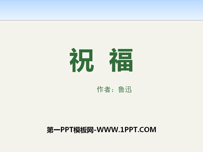 人教版高中语文必修三《祝福》PPT教学课件