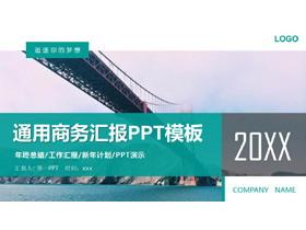 跨海大桥背景的工作汇报PPT模板