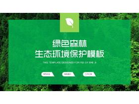 绿色森林背景环境保护必发88模板