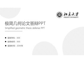 极简灰色细线毕业答辩PPT模板