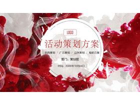 时尚红色油漆颜料背景活动策划方案PPT模板