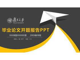 纸飞机背景的毕业论文开题报告PPT模板