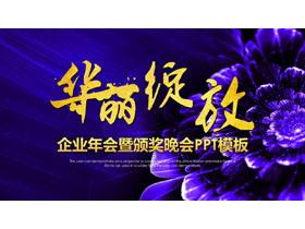 华丽的绽放企业公司年会颁奖盛典PPT模板