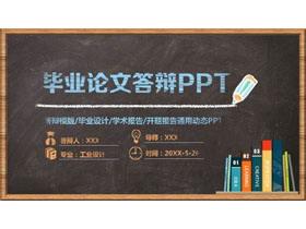黑板粉笔手绘风格毕业答辩PPT模板